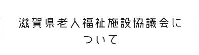 滋賀県老人福祉施設協議会について