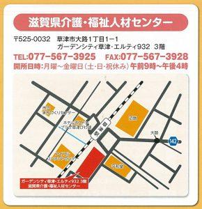滋賀県介護・福祉人材センター(エルティ)