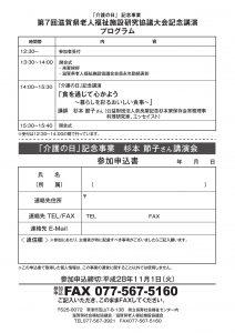 kaigonohi_ura