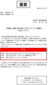 Discontinued gaikokujin
